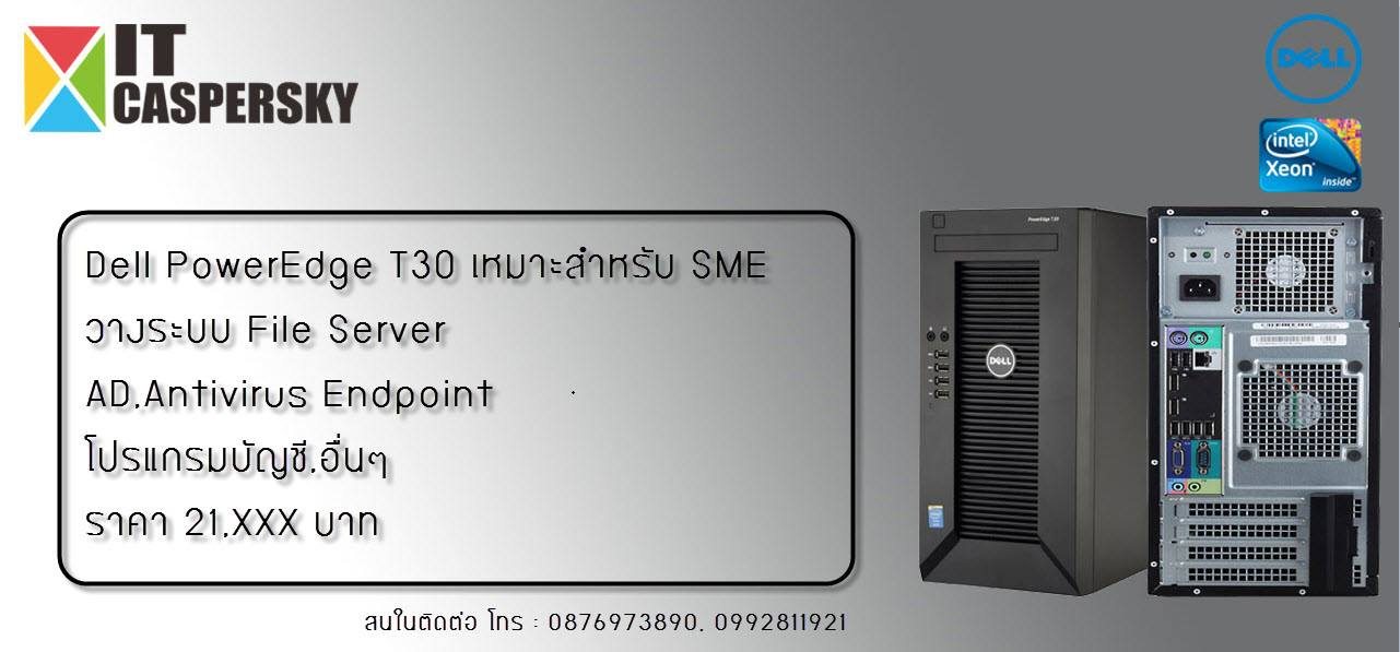 รับวางระบบ Server